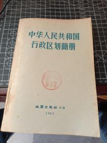 中华人民共和国行政区划简册 1962