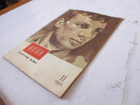 电影故事1958年10期附11月份上海市影院影片日期表一张