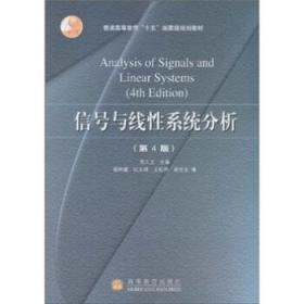 信号与线性系统分析第四4版吴大正 杨林耀 张永瑞高等教育出版社9