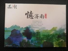 忆济南泉城八景明信片