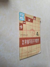 怎样辅导孩子学数学.第四册