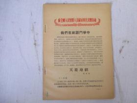 1954年向全国人民慰问人民解放军代表团致敬  我们在剿匪斗争中