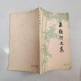 【朱德诗选集】人民文学出版社、K架6层