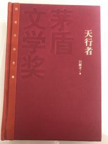 刘醒龙(茅盾文学奖得主)签名➕长题词➕钤印《天行者》,精装!