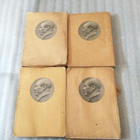 毛泽东选集1至4卷(一版一印)