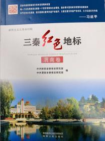 三秦红色地标·渭南卷