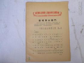 1954年向全国人民慰问人民解放军代表团致敬  歌唱东山战斗