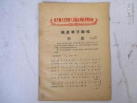 1954年向全国人民慰问人民解放军代表团致敬  福厦战役联唱南进