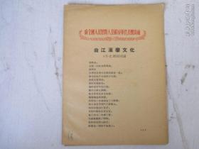 1954年向全国人民慰问人民解放军代表团致敬  曲江汇学文化
