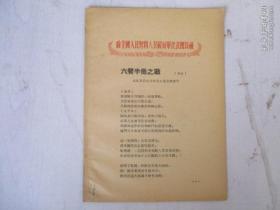 1954年向全国人民慰问人民解放军代表团致敬  六鳌半岛之战