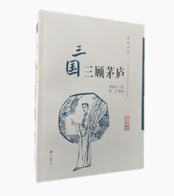 扬州评话:三国·三顾茅庐(扬州曲艺传统名篇丛书)