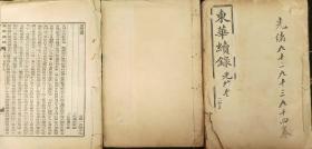 mk108 东华续录民国机器纸排印3册咸丰(25-28)光绪(92-94)(149-151)