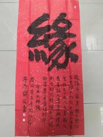 【保真】中书协会员 江西书协理事 张灵 四尺整张书法6
