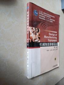 机械制造装备设计(第4版)
