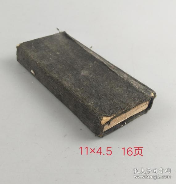 民国二十二年威海协昌账本册页