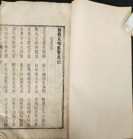 mk98醒悟人心清代竹纸木刻 1册