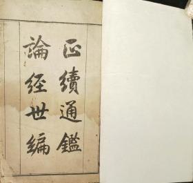 mk89正续通鉴论经世编(1-4,16-19,24-27)3册