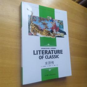 水浒传  学生新课标必读·世界经典文学名著 : 名师精读版 正版书