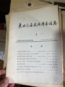 东北亚历史与考古信息 1984年2,3,4, 1985年全年四册,合计7册合售!