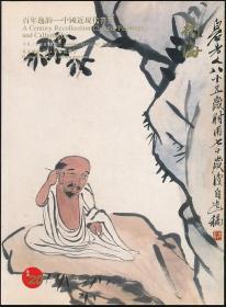 2014年秋翰海拍卖图录《百年逸韵:中国近现代书画》(2014年秋拍·16开·1.3公斤)