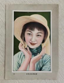 (民国)30年代彩色画片,电影明星袁美云,18.6X13.2CM