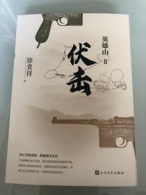 徐贵祥签名钤印英雄山2《伏击》,一版一印