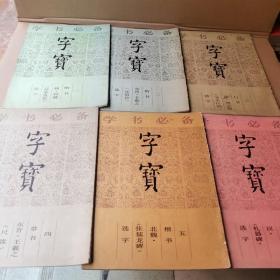 学书必备 字宝 (一,二、三,四,五,六)6本合售 8开