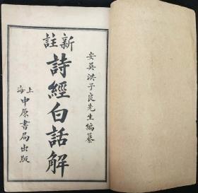 mk92新注诗经白话解 上海中原书局机器纸石印  一、二卷1册
