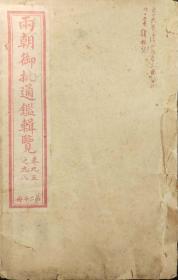 mk100两朝御批通鉴辑览96-97卷1册民国机器纸石印