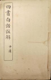 mk79四书白话注解中庸卷上下1册全