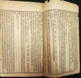 mk106御批医宗金鉴1册民国机器纸石印卷五十九至六十三
