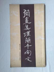 简盦集汉简千字文 (极好品相)