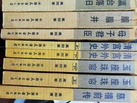 慈禧全传(全6卷8册)
