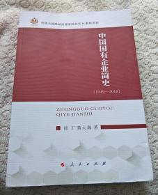 中国国有企业简史(1949-2018)
