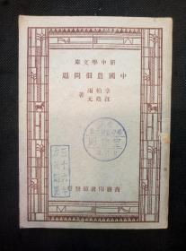 新中学文库:中国农佃问题