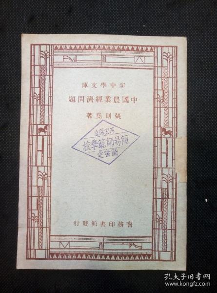 新中学文库:中国农业经济问题(加字:谨以本书纪念先慈吴太夫人张则尧谨志)