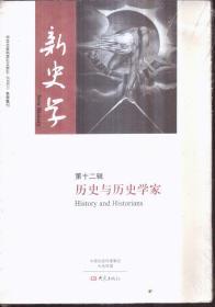 新史学 第十二辑 历史与历史学家
