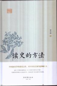 鸿儒国学讲堂 读史的方法(精装)