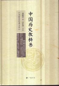 刘师培经典文存 中国历史教科书(精装)