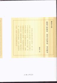 傅斯年文集 战国子家叙论 史学方法导论 史记研究(精装)