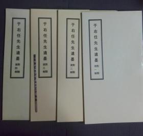 于右任先生遗墨 第一辑~第四辑 4册合售