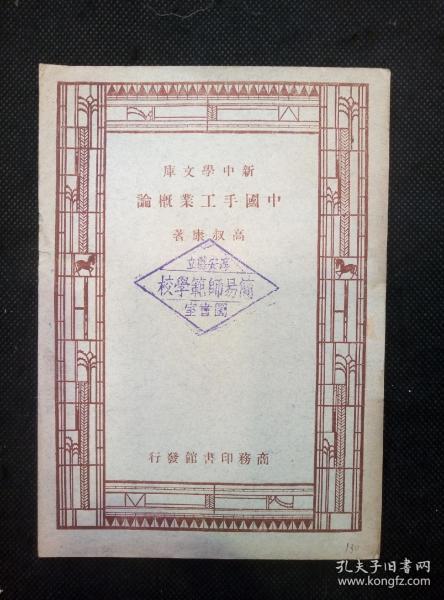 新中学文库:中国手工业概论(淳安县立简易师范学校藏书)