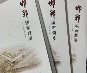 邯郸人文丛书(全三册)