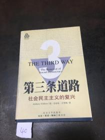 第三條道路――社會民主主義的復興
