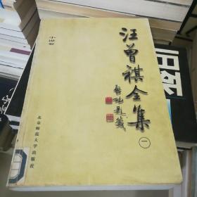 汪曾祺全集(1):小说卷