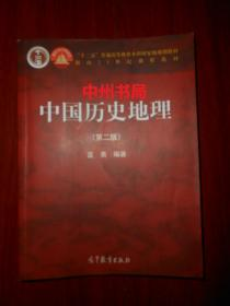 中国历史地理(第二版 第2版)(扉页边角有折痕 扉页有购书者签名字迹 其余内页无勾划 品相看图)