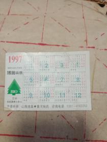 1997年日历卡片(博奥鼻康广告)
