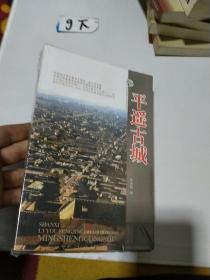 山西旅游风景名胜丛书