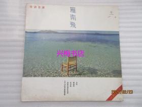 黑胶唱片——情调音乐 雁南飞