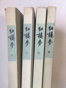 【繁体四册全】 红楼梦 (繁体竖排版 一二三四  4册全合售)1973年版